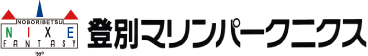 北海道の水族館・動物園なら登別マリンパークニクス