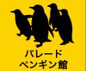 パレードペンギン館