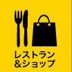 レストラン&ショップ